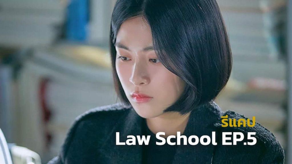 รีแคปซีรีส์ Law School EP.5 : ละเมิดกฎหมายเข้าโรงเรียนกฎหมาย