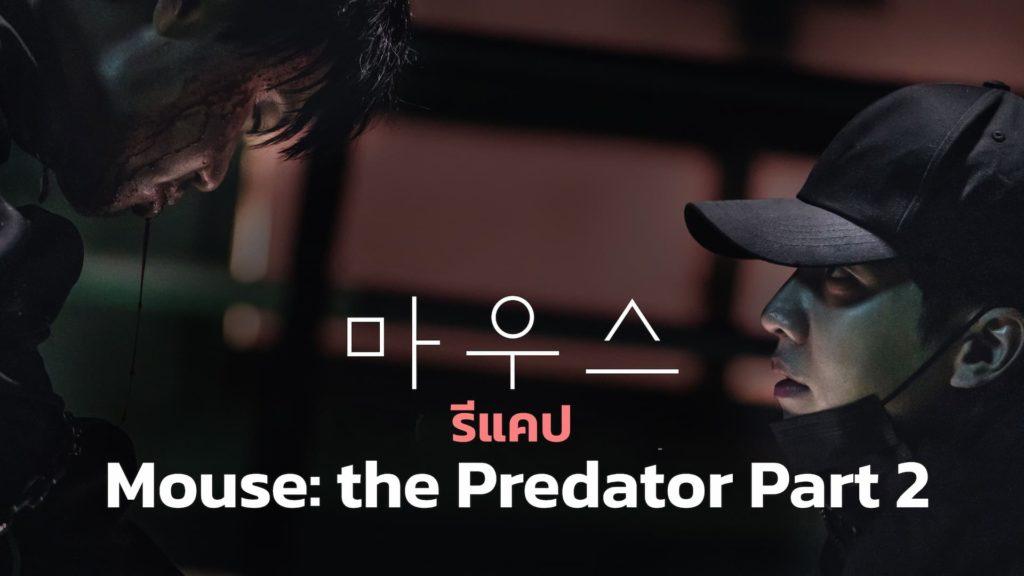 รีแคปซีรีส์ Mouse: the Predator Part 2 : ลูกชายนักล่าหัว ! (ตอนพิเศษ)