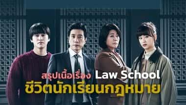 สรุปเนื้อเรื่องซีรีส์ Law School (2021) ชีวิตนักเรียนกฎหมาย