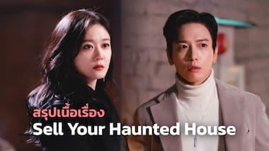 สรุปเนื้อเรื่องซีรีส์ Sell Your Haunted House (2021)