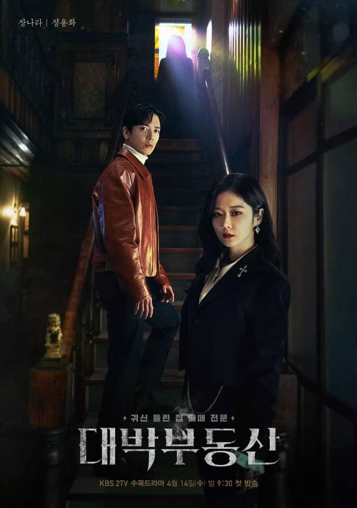 เรื่องย่อซีรีส์เกาหลี Sell Your Haunted House (2021)