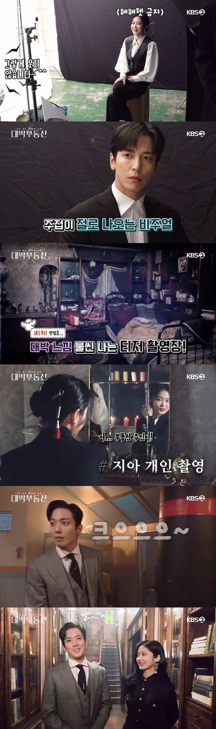 เยื้องหลัง Sell Your Haunted House จงนารา - จองยงฮวา
