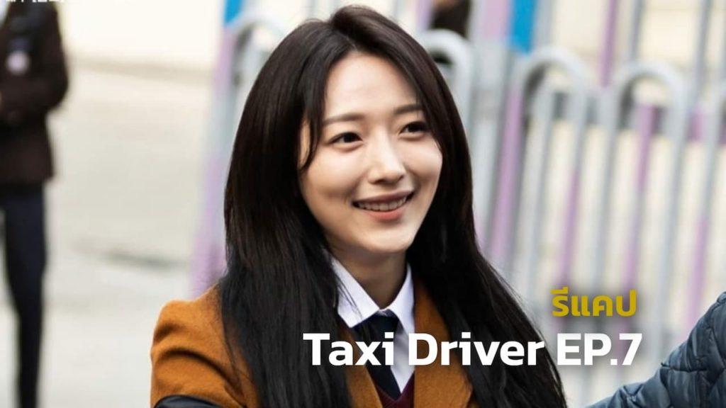 รีแคปซีรีส์ Taxi Driver EP.7 : คลิปหลุด