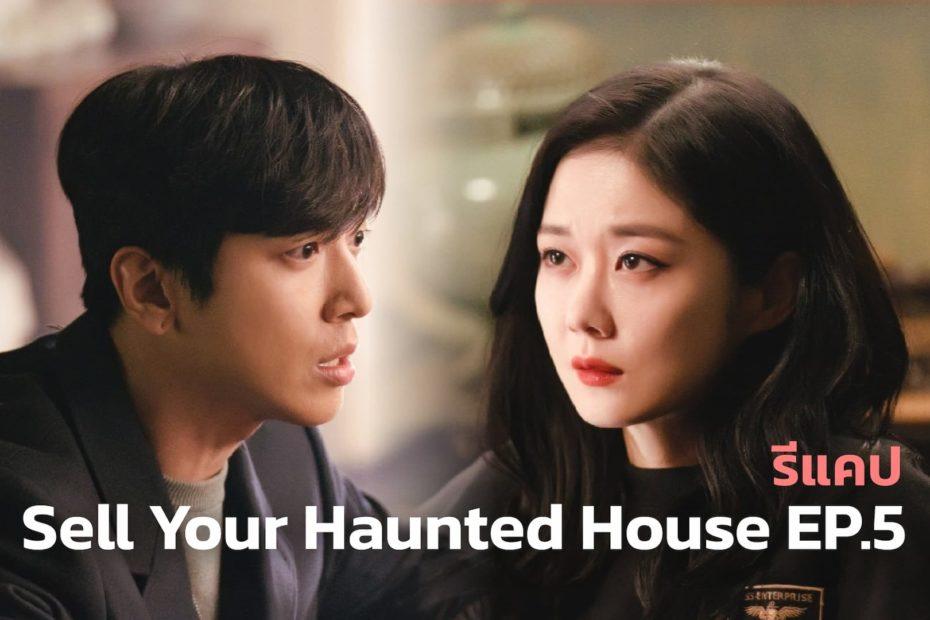 รีแคปซีรีส์ Sell Your Haunted House EP.5 : ปริศนามากมายซ่อนอยู่