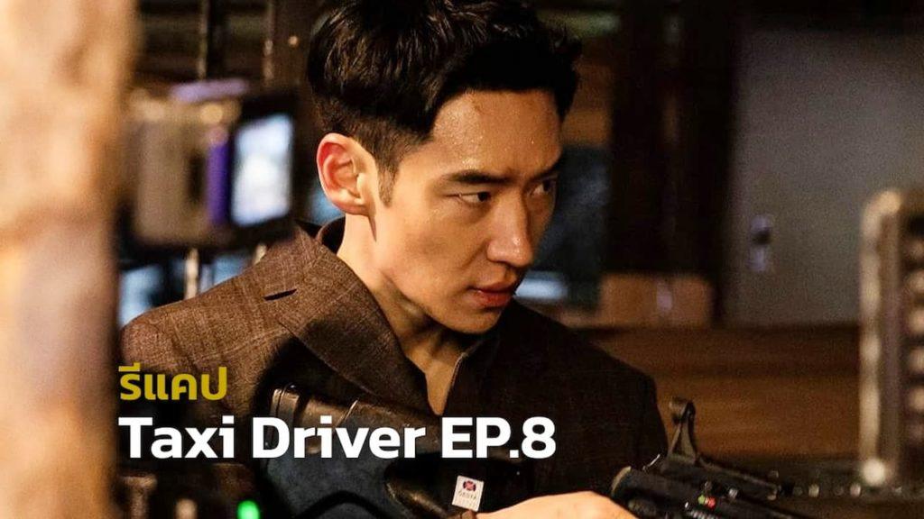 รีแคปซีรีส์ Taxi Driver EP.8 : ลบไม่ได้ก็ระเบิดมันซะ !