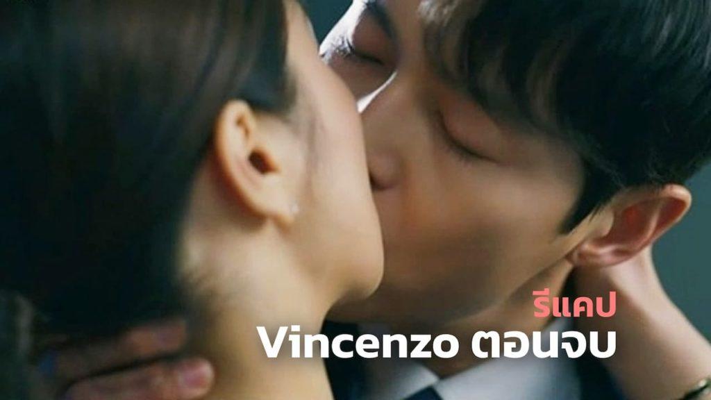 รีแคปซีรีส์ Vincenzo EP.20 (ตอนจบ) : เกาะฟางข้าว ❤