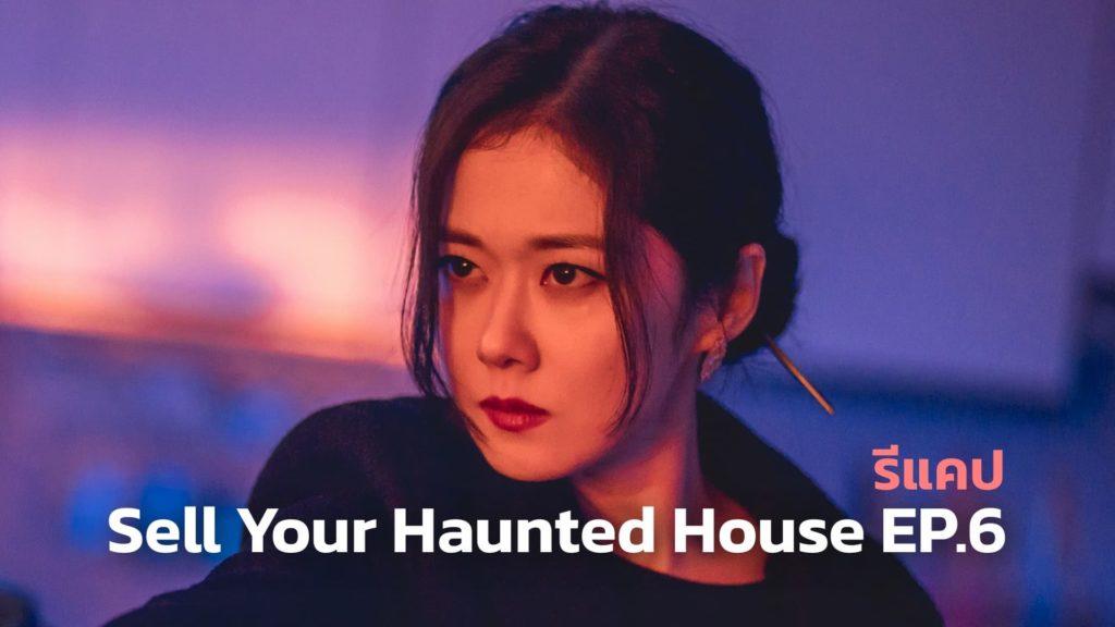 """รีแคปซีรีส์ Sell Your Haunted House EP.6 : """"เอาอพาร์ตเมนต์ของผมมา"""""""