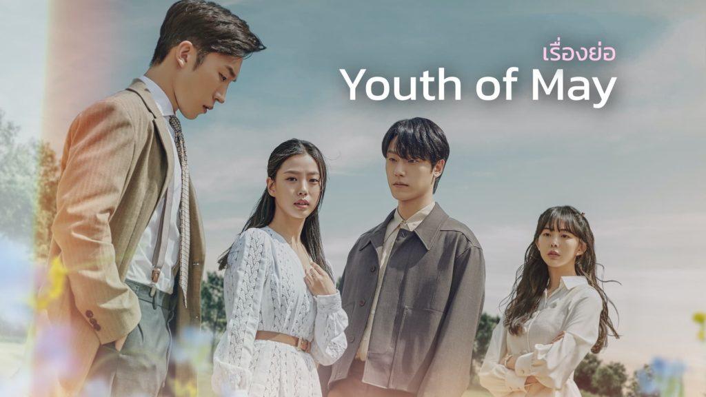 เรื่องย่อซีรีส์เกาหลี Youth of May (2021)