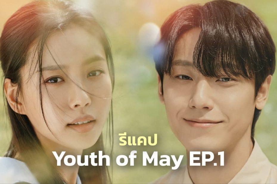 รีแคปซีรีส์ Youth of May EP.1 : ทางเดินของแต่ละคน