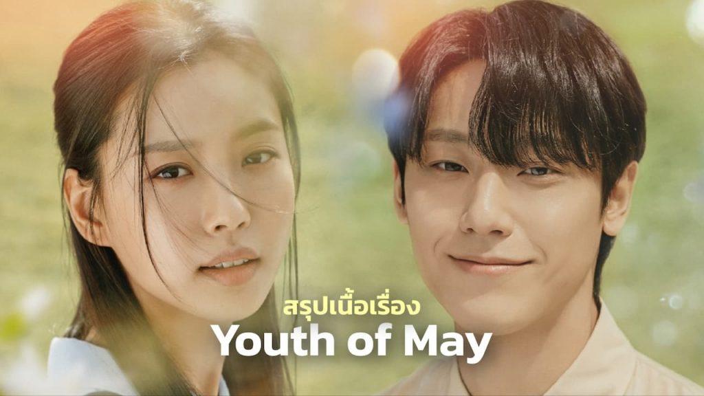 สรุปเนื้อเรื่องซีรีส์ Youth of May (2021)