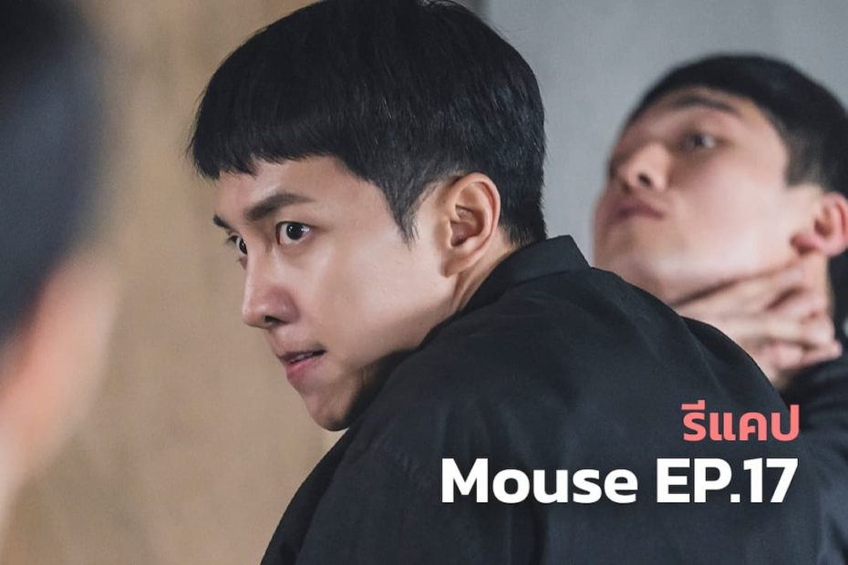 รีแคปซีรีส์ Mouse EP.17 : เราต่างเป็นหนูทดลองเหมือนกัน