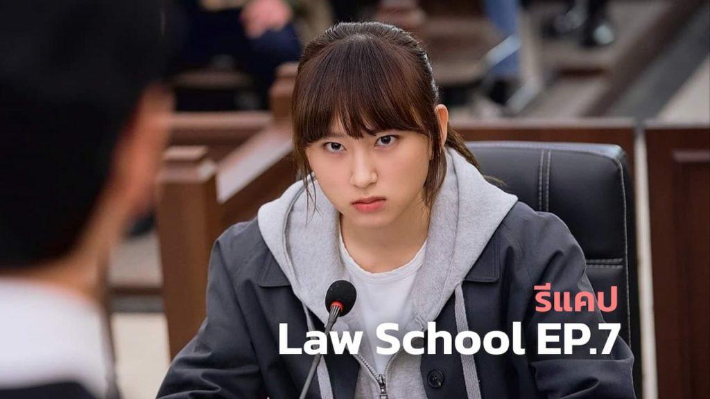 รีแคปซีรีส์ Law School EP.7 : ผู้ต้องสงสัยรายต่อไป