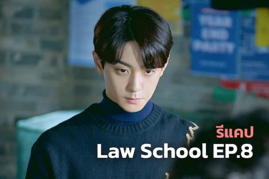 รีแคปซีรีส์ Law School EP.8 : พยานปากเอก