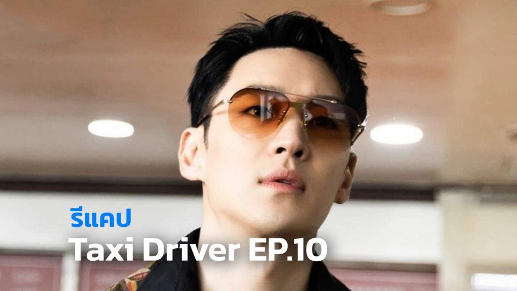 รีแคปซีรีส์ Taxi Driver EP.10 : หลอกมาหลอกกลับไม่เอาเปรียบ