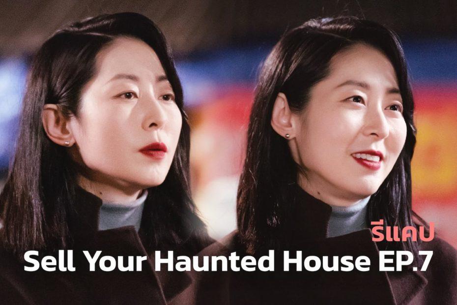 รีแคปซีรีส์ Sell Your Haunted House EP.7 : บันทึกขับไล่วิญญาณที่หายไป