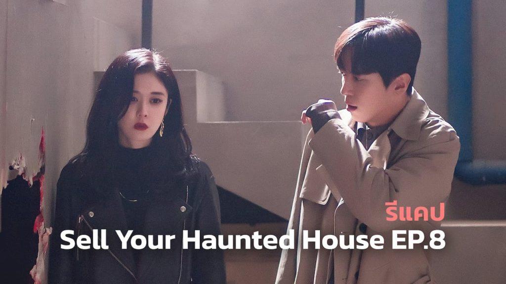 รีแคปซีรีส์ Sell Your Haunted House EP.8 : ผีไข่