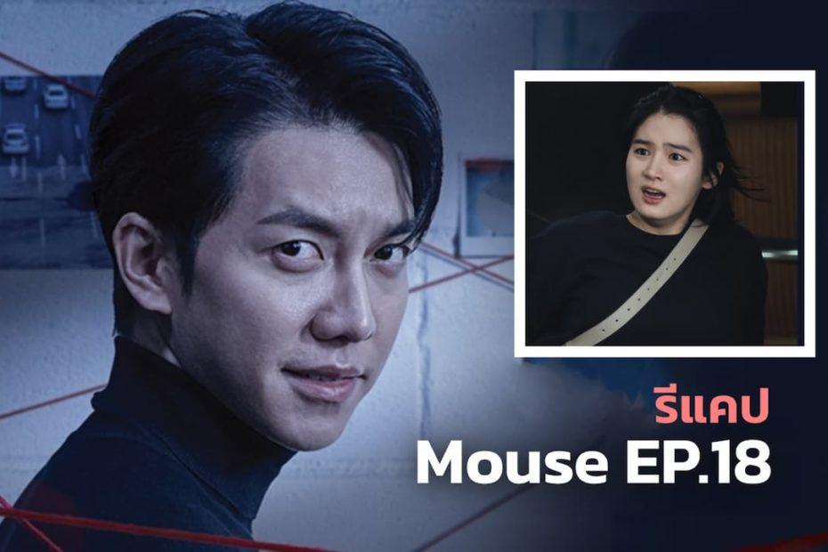 รีแคปซีรีส์ Mouse EP.18 : ปลุกสัญชาตญาณไซโคปาธ