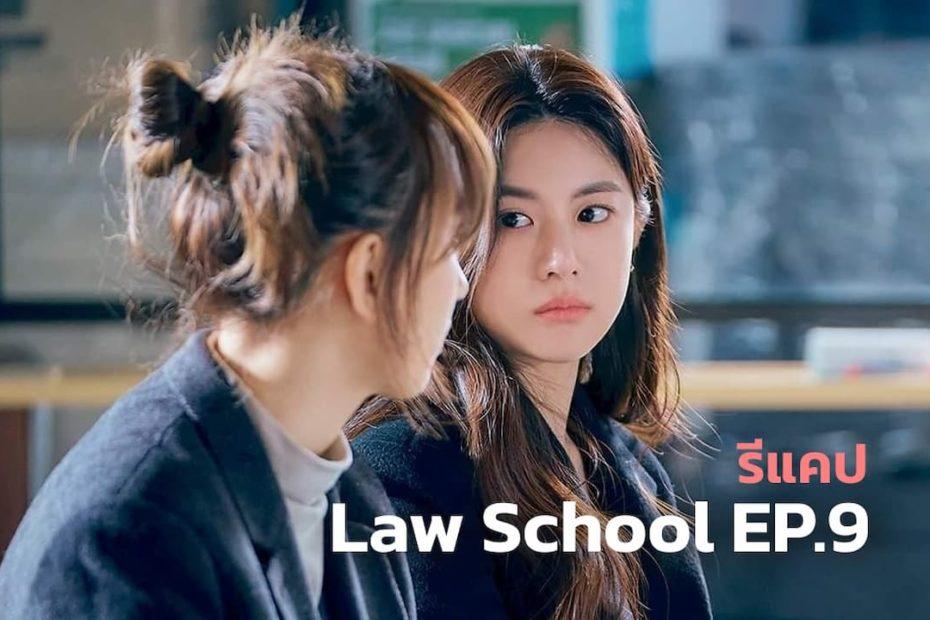 รีแคปซีรีส์ Law School EP.9 : พิจารณาคดีโดยระบบลูกขุน