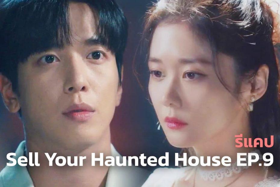 รีแคปซีรีส์ Sell Your Haunted House EP.9 : สวยสง่าราวกับเจ้าหญิง