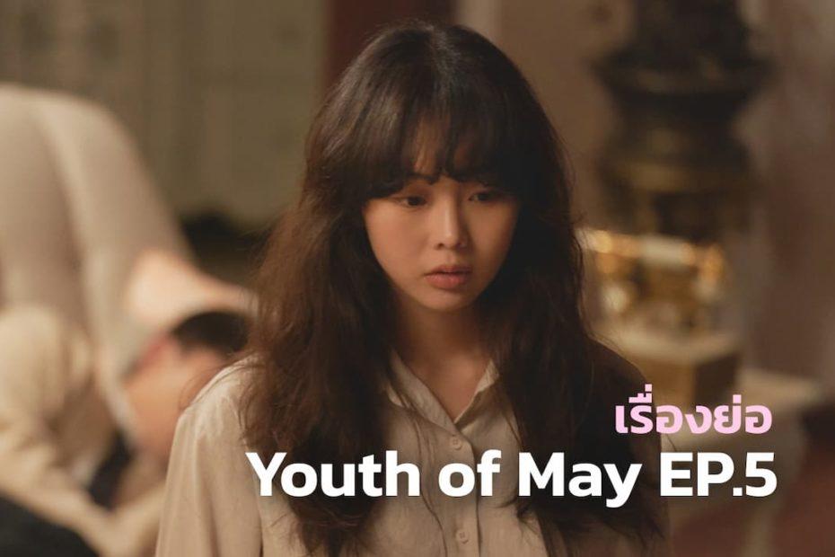 รีแคปซีรีส์ Youth of May EP.5 : พฤษภาคมที่ไม่มีคุณ