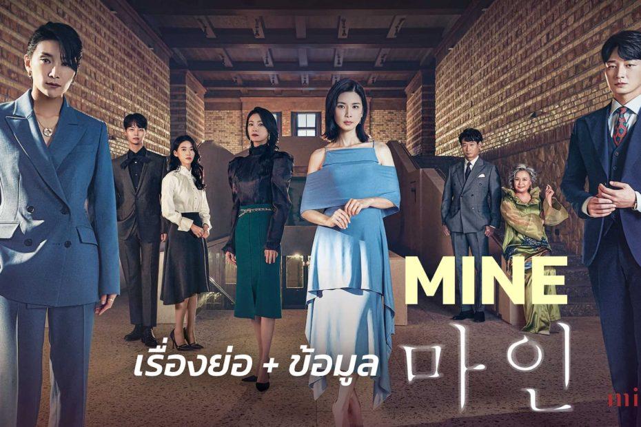 เรื่องย่อซีรีส์เกาหลี Mine (2021) ธาตุแท้ac