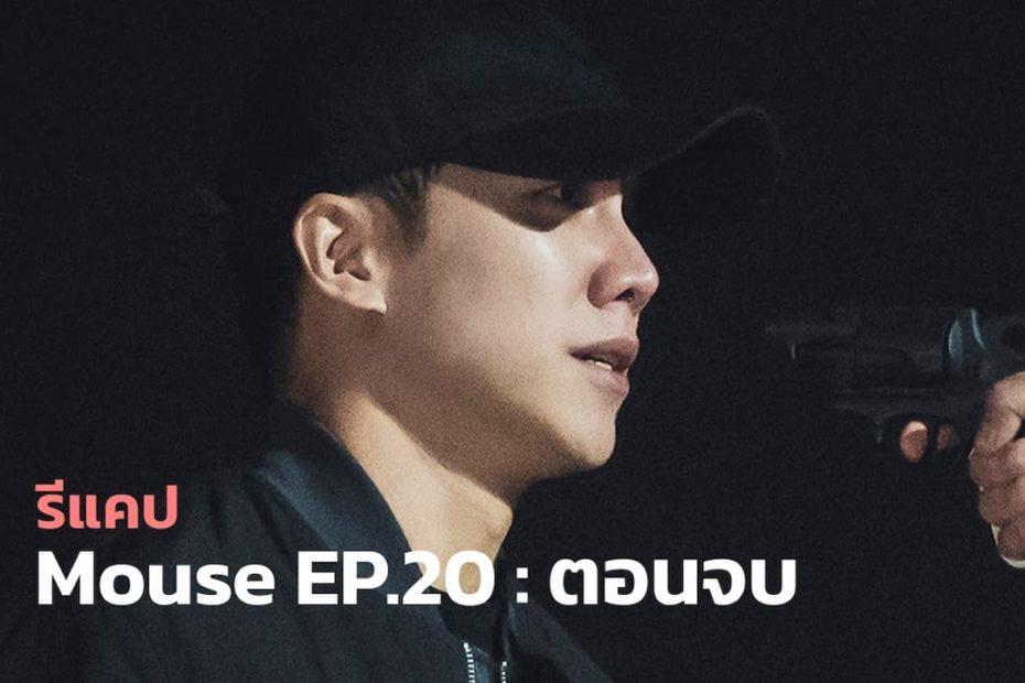 รีแคปซีรีส์ Mouse EP.20 : ตอนจบ
