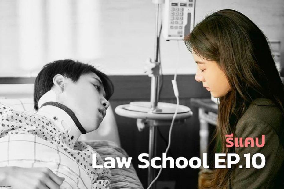 รีแคปซีรีส์ Law School EP.10 : เฟกนิวส์ ข่าวปลอม