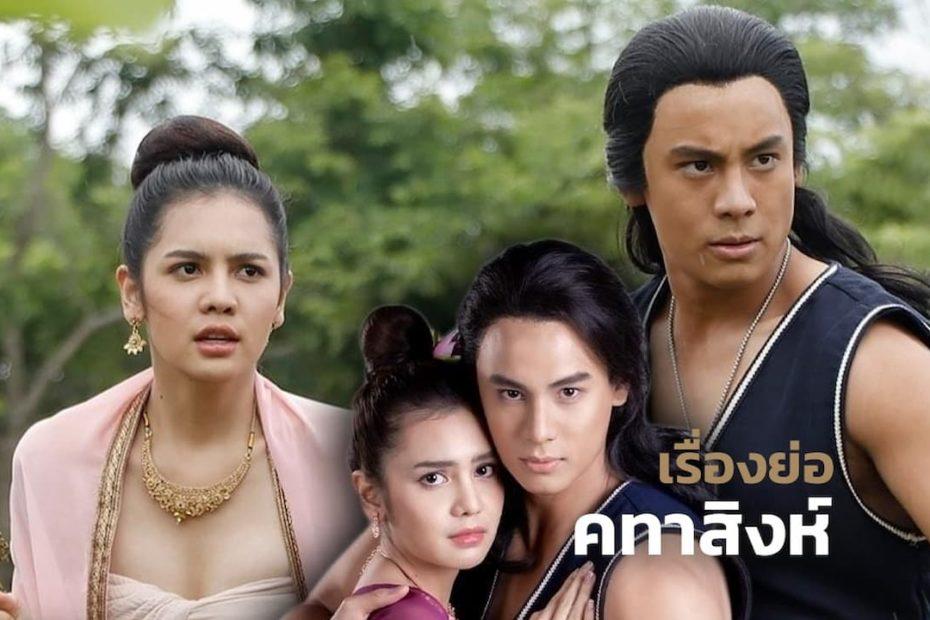 เรื่องย่อละคร คทาสิงห์ (2021)