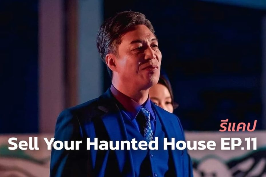 รีแคปซีรีส์ Sell Your Haunted House EP.11 : สิ่งที่วิญญาณแม่ยึดติด