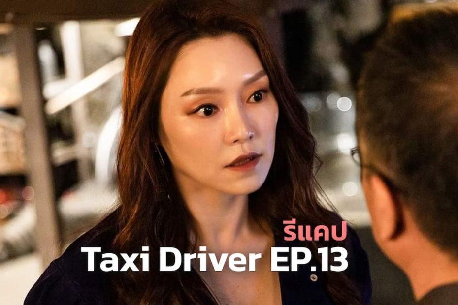 รีแคปซีรีส์ Taxi Driver EP.13 : ทัวร์สวรรค์นักโทษเถื่อน