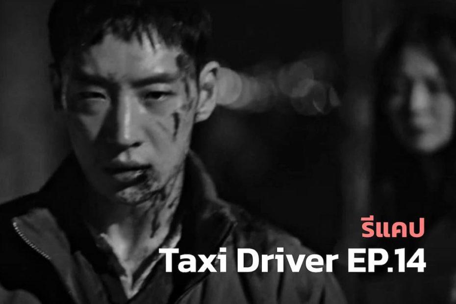 รีแคปซีรีส์ Taxi Driver EP.14 : วันหายนะอย่างแท้จริง !!!