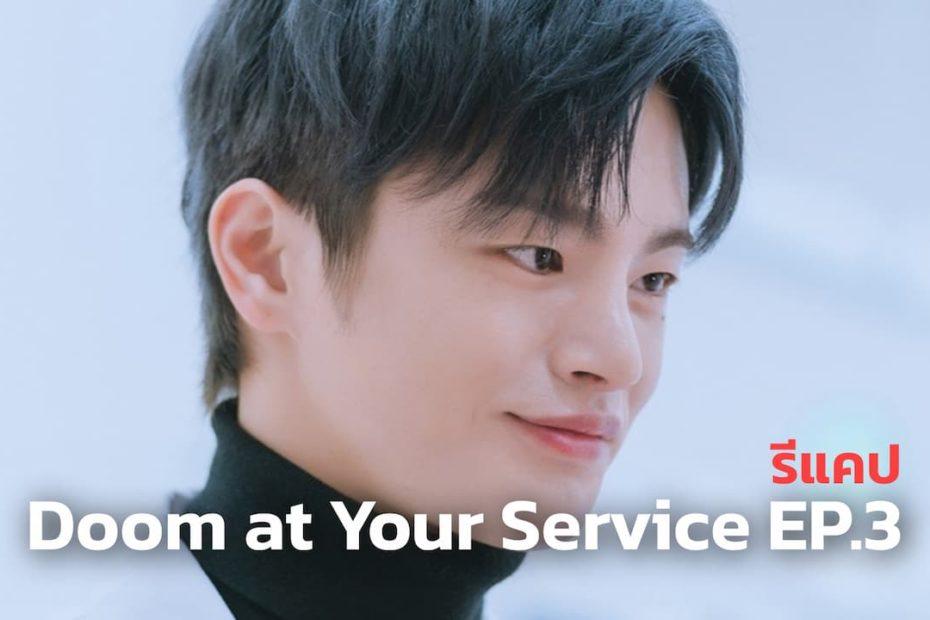 รีแคปซีรีส์ Doom at Your Service EP.3 : รักถึงขั้นอยากให้โลกเผชิญหายนะ !