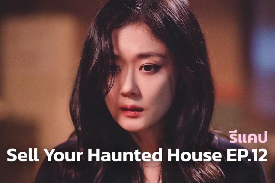 รีแคปซีรีส์ Sell Your Haunted House EP.12 : ผีไข่กับความจริงเมื่อ 20 ปีก่อน