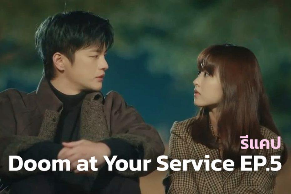 รีแคปซีรีส์ Doom at Your Service EP.5 : เธอจะเป็นคนแรกที่รักฉัน