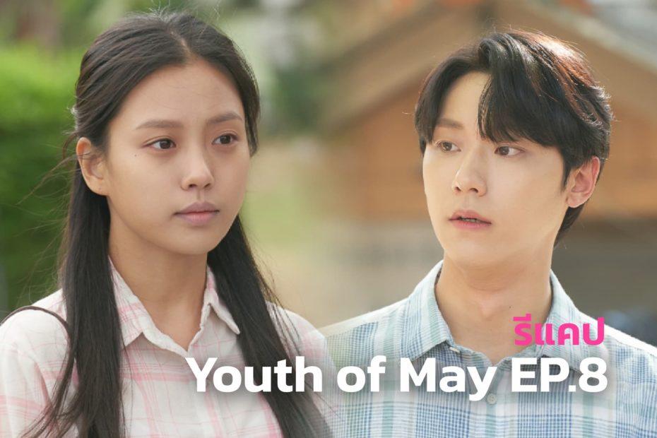 รีแคปซีรีส์ Youth of May EP.8 : เพื่อความรักและอุดมการณ์