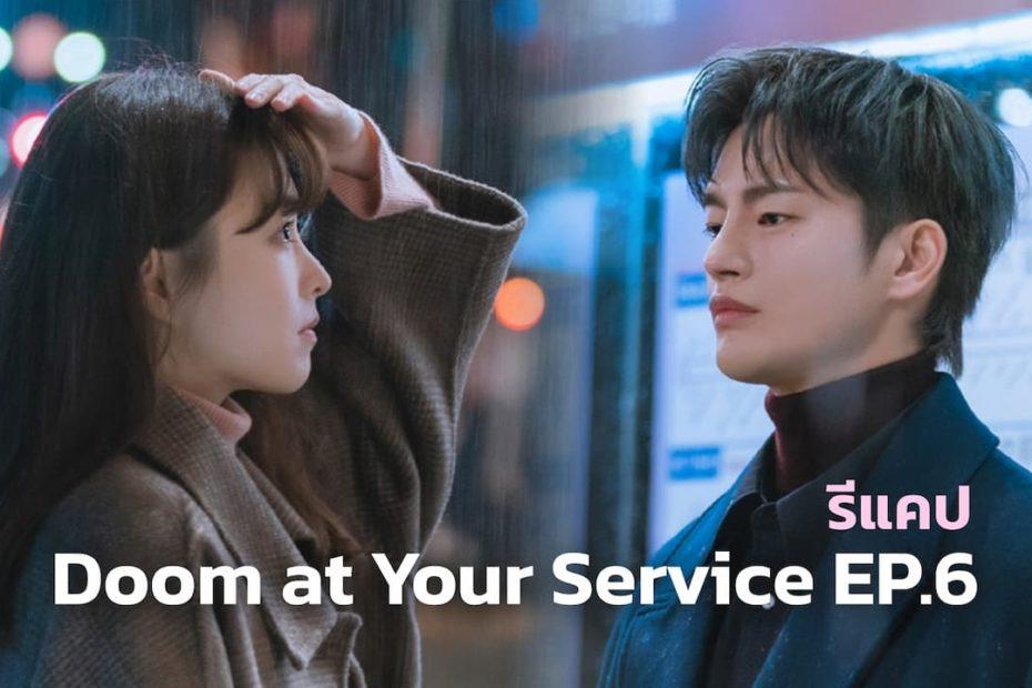 รีแคปซีรีส์ Doom at Your Service EP.6 : อธิษฐานให้คุณมารักฉัน