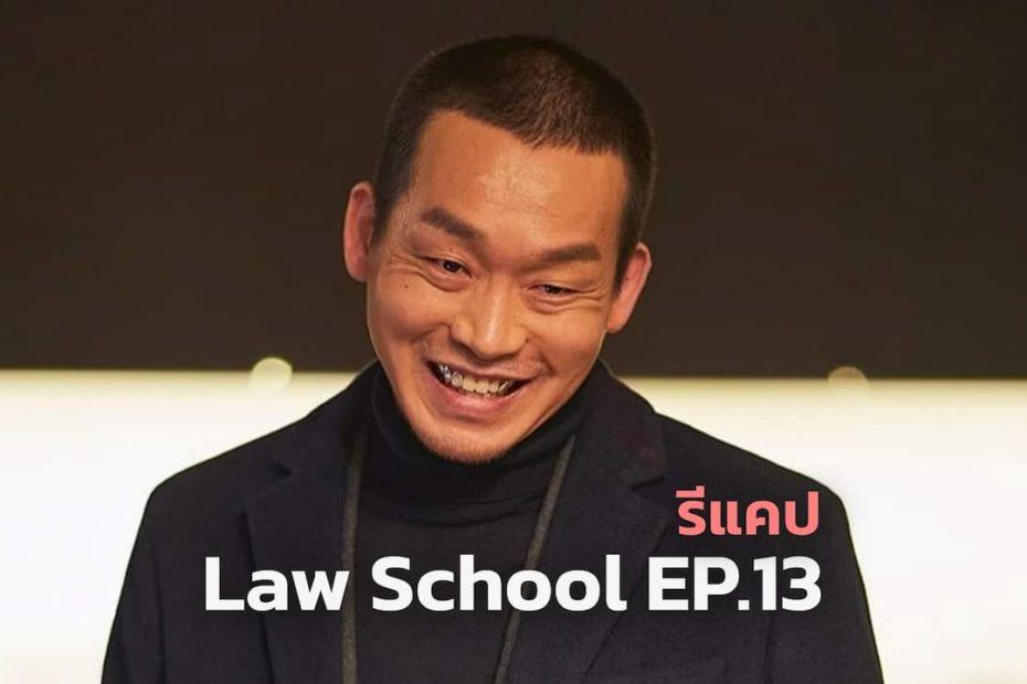 รีแคปซีรีส์ Law School EP.13 : คำพิพากษา
