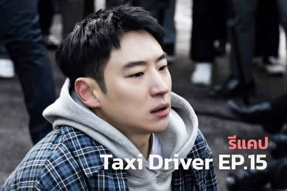 รีแคปซีรีส์ Taxi Driver EP.15 : ไซโคปาธตัวจริง !