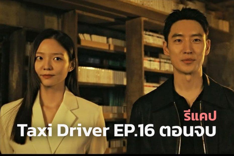 รีแคปซีรีส์ Taxi Driver EP.16 (ตอนจบ) : การแก้แค้นที่สมบูรณ์แบบ