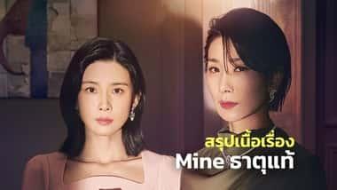 สรุปเนื้อเรื่อง Mine (2021) ธาตุแท้