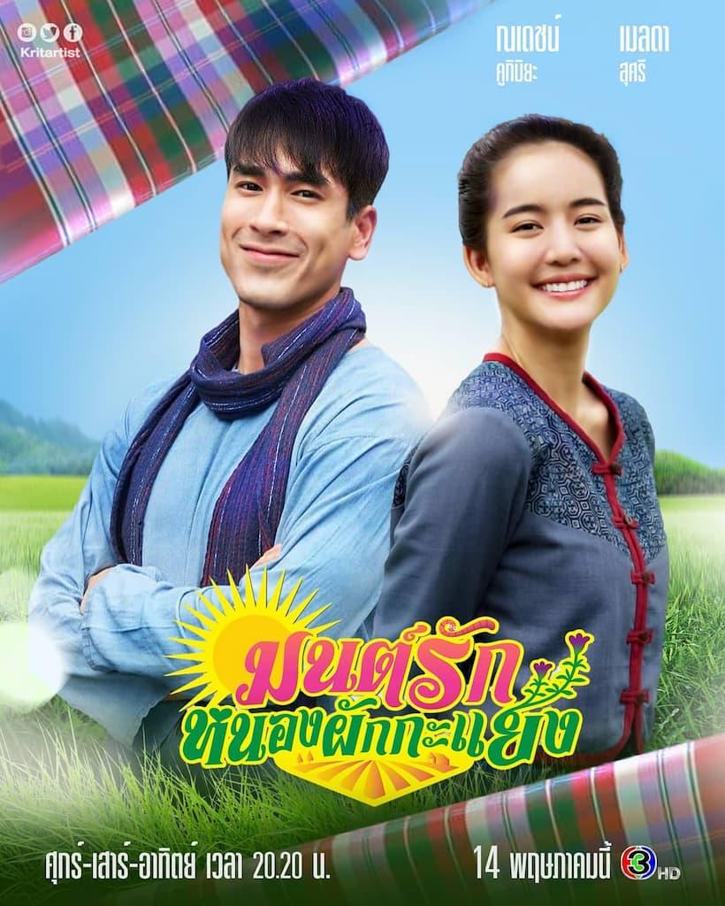 เรื่องย่อละคร มนต์รักหนองผักกะแยง (2021)