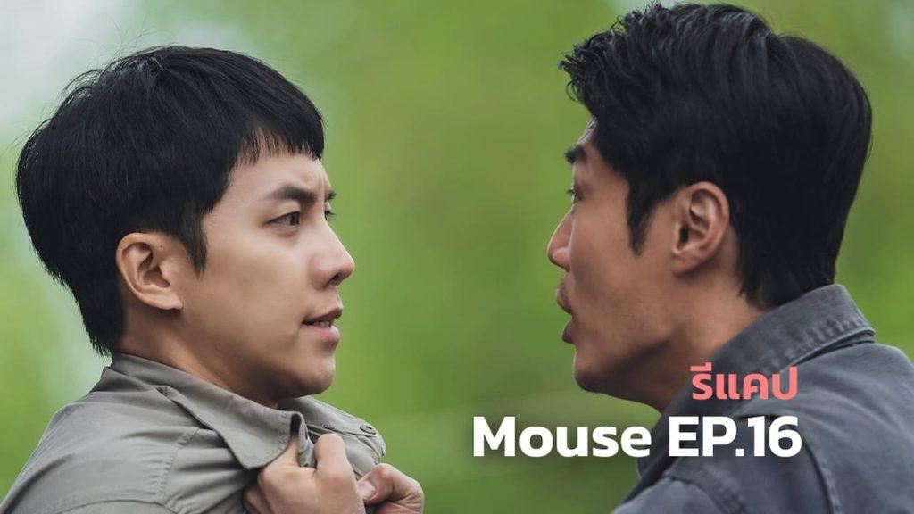 รีแคปซีรีส์ Mouse EP.16 : ทุกสิ่งล้วนเป็นเรื่องหลอกลวง !!?