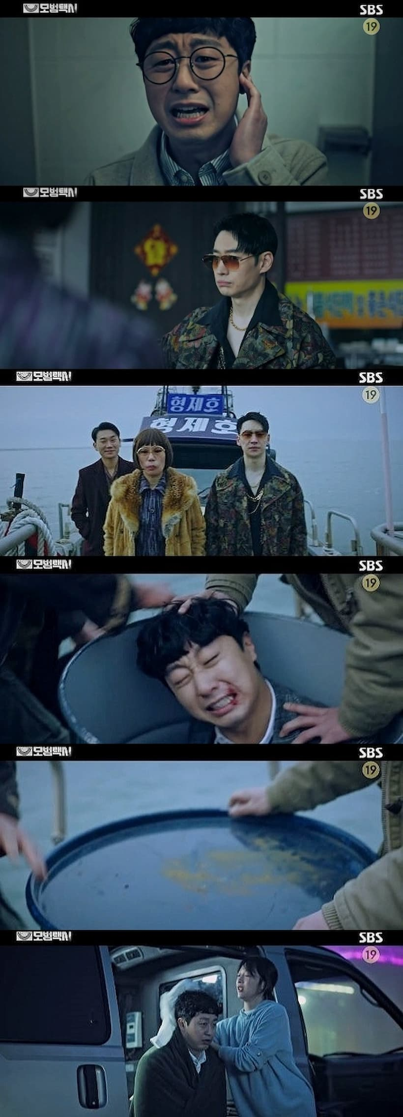 Taxi Driver EP.10