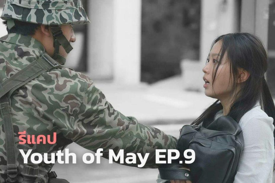 รีแคปซีรีส์ Youth of May EP.9 : หน้าที่ของนางฟ้าชุดขาว
