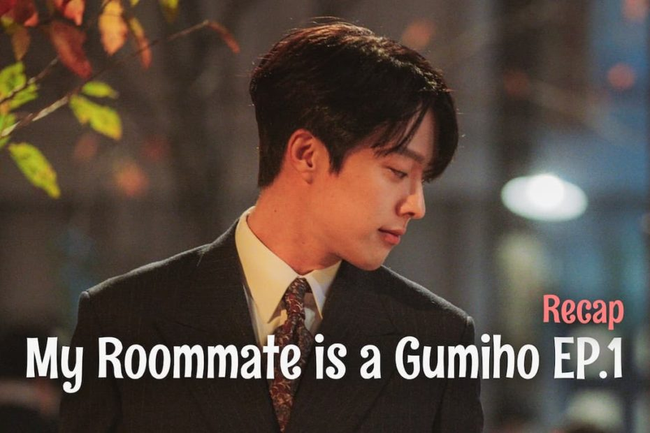 รีแคปซีรีส์ My Roommate Is Gumiho EP.1 : จิ้งจอกเก้าหางอายุ 999 ปี