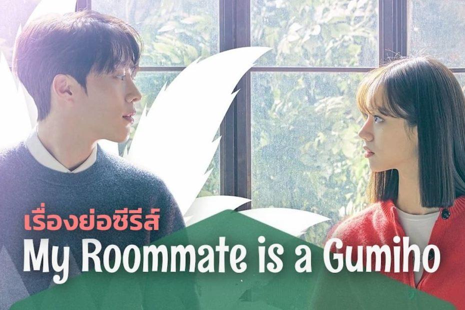 เรื่องย่อซีรีส์เกาหลี My Roommate is a Gumiho (2021)