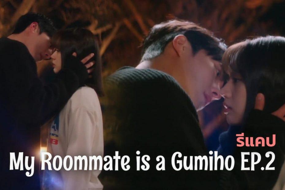 รีแคปซีรีส์ My Roommate is a Gumiho EP.2 : กฎ 3+3 ข้อ