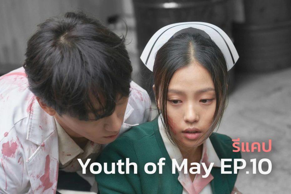 รีแคปซีรีส์ Youth of May EP.10 : กระสุนจริง !!!