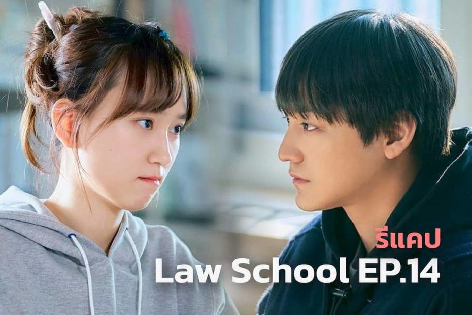 รีแคปซีรีส์ Law School EP.14 : เผยโฉมมาสเตอร์มายด์