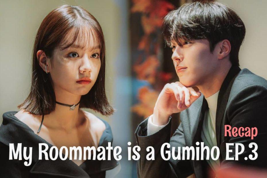 รีแคปซีรีส์ My Roommate is a Gumiho EP.3 : ความรู้สึกของมนุษย์